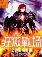 《狂傲战场之克里维宝藏》作者:狼牙伤