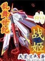 《乱舞世纪的战姬》作者:天星兰色