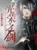 《光荣之剑》作者:日月神官