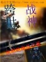 《跨世战神》作者:风怒吃南瓜