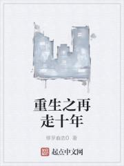 《重生之再走十年》作者:修罗血恋0