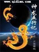 《神龙五行记》作者:水蓝樱桃