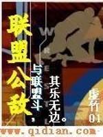 《联盟公敌》作者:虚竹01