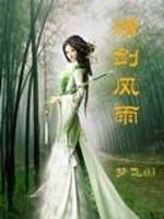 《情剑风雨》作者:梦飞03