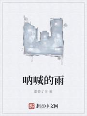 《呐喊的雨》作者:墨香子轩
