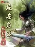 《绝世名琴》作者:浣纱石