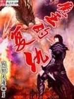 《魔王的复仇》作者:烈狱天魔
