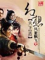 《幻想天下262》作者:风絮飘飞