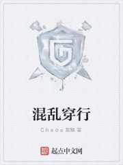 《混乱穿行》作者:Chaos黑鳞