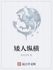 《矮人纵横》作者:菩提玉斋