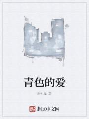 《青色的爱》作者:老七龙