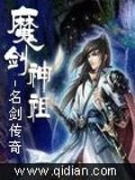 《魔剑神祖》作者:名剑传奇