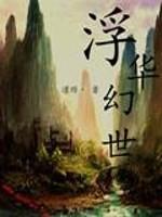 《浮华幻世》作者:凛绯