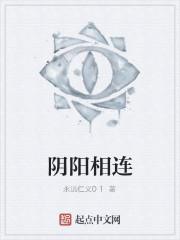 《阴阳相连》作者:永远仁义01
