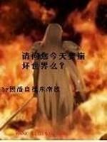 《请问您今天要崩坏世界么》作者:因潘自挂东南枝