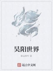 《昊阳世界》作者:泰山将军