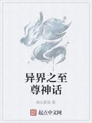 《异界之至尊神话》作者:知心童话