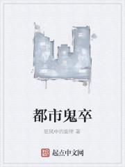 《都市鬼卒》作者:狂风中的旋律