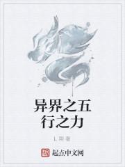 《异界之五行之力》作者:L翔