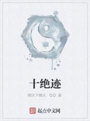《十绝迹》作者:阴天下雨天.QD