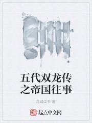 《五代双龙传之帝国往事》作者:龙城尘书
