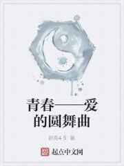 《青春——爱的圆舞曲》作者:赵亮45