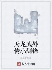 《天龙武外传小剑锋》作者:墨风暗流