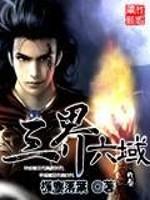 《三界六域》作者:枫尘落叶