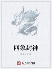 《四象封神》作者:苍崖梦下
