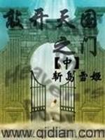 《敲响天国之门》作者:斩岛雪姬