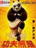 《绝世功夫熊猫》作者:国产小兵