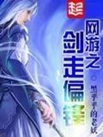 《网游之剑走偏锋》作者:黑乎乎的老妖