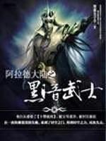 《阿拉德大陆之黑暗武士》作者:堕落皇子01