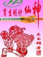 《神仙计划生育》作者:王玉锋