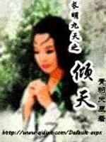 《长明九天之倾天》作者:青羽天辰