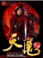 《血狱天魔》作者:毒药2012AAST