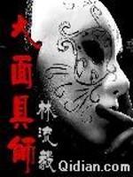 《大面具师》作者:林流毅