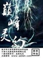 《巅峰灵幻》作者:荼青