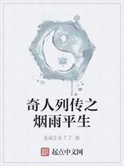 《奇人列传之烟雨平生》作者:荒冢2677