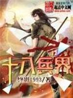 《十八兵界》作者:终影1993