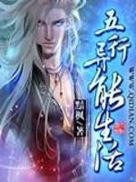 《五行异能生活》作者:黯枫