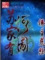 《苏家有河图》作者:佛主慈悲