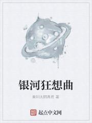 《银河狂想曲》作者:秦川太阴真君