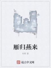 《雁归燕来》作者:书雁