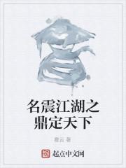 《名震江湖之鼎定天下》作者:霍云