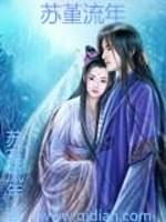 《苏堇流年》作者:苏堇流年