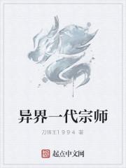 《异界一代宗师》作者:刀锋王1994
