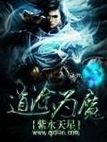 《道途为魔》作者:紫水天星
