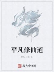 《平凡修仙道》作者:雨时斗笠