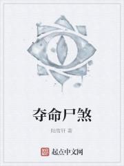 《夺命尸煞》作者:陆雪轩